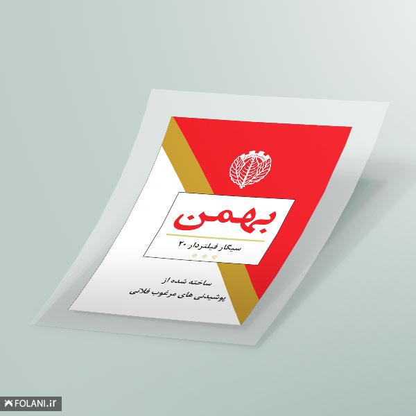 پچ T29 | سیگار بهمن